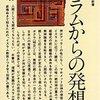 大島直政『イスラムからの発想』 (1981)