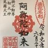 【御朱印】前龍山法善寺に行ってきました|大阪市中央区の御朱印