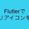 Flutterでアプリアイコンを自動でリサイズする