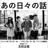 連載)平成の舞台芸術回想録(7) 玉田企画「あの日々の話」