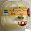 レモン香るシリーズ ファミリーマート