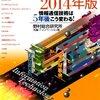 ICTイノベーションを競う「global ICT awards」で日本企業がわりと活躍している話