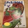 《おすすめの絵本》小1男子が年長の頃から10回以上借りてきた絵本!【恐竜物語 ティラノサウルス】