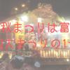 甲子秋まつりは富士市の四大まつりの1つ!優美な甲子囃子を聞きに行こう