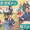 ほんわか異世界飯ストーリー『異世界居酒屋のぶ』がアニメ化!漫画版を解説!