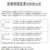 【オススメ5店】弘前(青森)にある寿司が人気のお店
