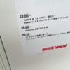 OSC 2016 Tokyo/Fall に行ってきた