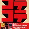 コテコテ・サウンド・マシーン masterpieces of jazz groove, funk and soul