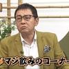 志村友達 爆笑コントまとめ 志村けん×渡辺徹×和田アキ子の家族コントは必見! (第35回 放送日2021年1月19日)