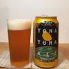 ビールの感想25:よなよなエール 日本のクラフトビールの代表格