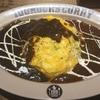 高円寺 100時間カレー B&R でちょっと奮発して とろとろ卵のオムカレー&ハヤシ大盛りを食べてみた