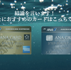 【結論】ANAアメックスとANAアメックスゴールドを徹底比較。あなたにおすすめのカードはこれだ!