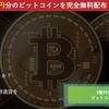 西郷晴輝 BTC総額1億円分配キャンペーンは詐欺!返金方法は?