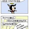 【犬猫漫画】ジョニーを癒せ!ジョニーを治せ!
