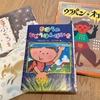 【7歳8ヶ月】息子と読んだお気に入りの絵本。