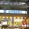 猫と俳句と紀伊國屋新宿本店