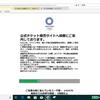 最終日!東京2020観戦チケットの抽選申し込み