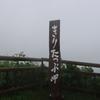 日本全国の旅 北海道7日目 風雨の霧多布岬と釧路湿原ハイキング(7/6)