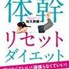 今やれることを始めました。。加古川マラソン2017回走録①前日編。。