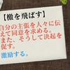 「檄を飛ばす」の誤用【意味・例文・使い方・由来・語源】