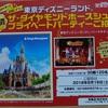 ヤマナカの懸賞・キャンペーン情報