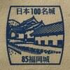 【日本100名城スタンプ】No.85:福岡城