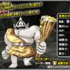 【DQMSL】「破邪のギガンテス」は超高攻撃力ではじゃの鉄槌が鬼強い!最大5倍ちからため!
