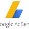 【10回落ちたよ】Googleアドセンス合格!