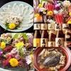 【オススメ5店】柏・南柏・松戸・新松戸・我孫子(千葉)にあるふぐ料理が人気のお店