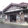 鳴子温泉郷 川渡温泉 藤島旅館