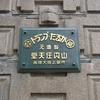 """""""ホテルにリノベーション"""" 山内任天堂(任天堂旧本社ビル)"""