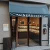 【浦和】クーネル(KU~NERU bakery)ベーカリーの甘いパン