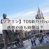 【ソアリン】TDS新アトラクション、感想や待ち時間は?
