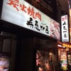 「熱海殺人事件」 KINTA 新潟より上京!