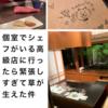 【個室でシェフが目の前で鉄板焼きしてくれる】大阪市内にこんな場所が‼~老舗の太閣園がスゴイ‼~