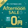 LINE証券アフタヌーンセールで株を購入しました。2月3日は取引コスト0円でした。