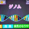 NHKニュースの左巻きDNA (2)