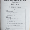 「日記からみる戊辰戦争と地域」の報告