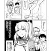 こみトレ新刊「××な鹿島さん」サンプル02