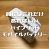 【ACプラグ付きモバイルバッテリー】RAVPOWER RP-PB125レビュー