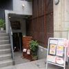 【今週のラーメン1297】 CHINA EXPRESS 杏花園 (東京・三田) 酸辣タン麺