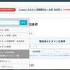 超・初心者さんが、はてなブログでGoogleアドセンス申請するときのURL設定