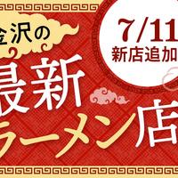 【金沢】最新おすすめラーメン店特集!いま旬な人気店はここ!【7/11更新】