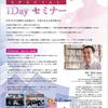 福岡8.15 NohJesuスペシャル1Dayセミナーのご案内