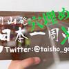 【日本一周】穴埋め旅:鳥取 編 & 紀伊半島 編