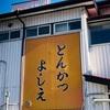 Vol.160 とんかつよしえ[とんかつ-水戸]
