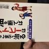 【永田吉隆】油を絶てばアトピーはここまで治る【書評】
