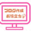 【Mac超初心者向け】厳選!ブログ書くのに覚えておくべき便利な技!