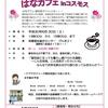 はなカフェ 平成30年度第3回開催のお知らせ☆