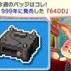 バッジとれ〜るセンター 64DD